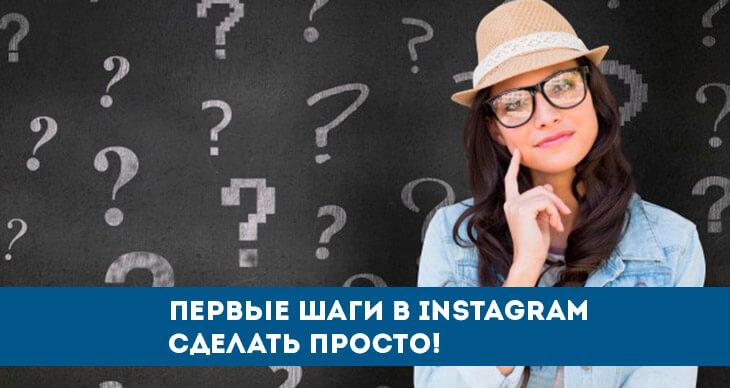 Как стать блогером с чего начать инстаграм