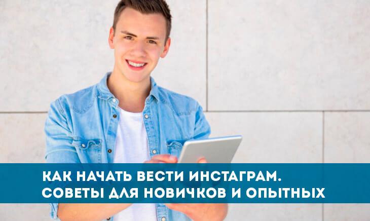 Советы ведения инстаграм страницы