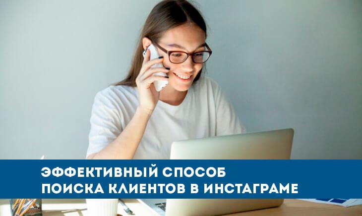 Как найти клиентов в инстаграме самостоятельно