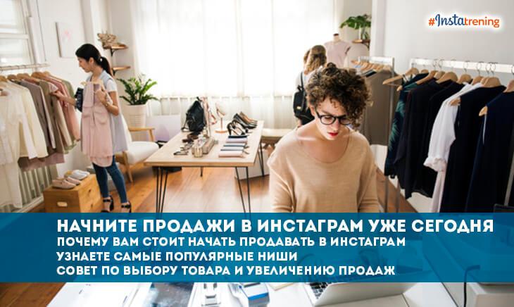 Что можно продавать в инстаграм
