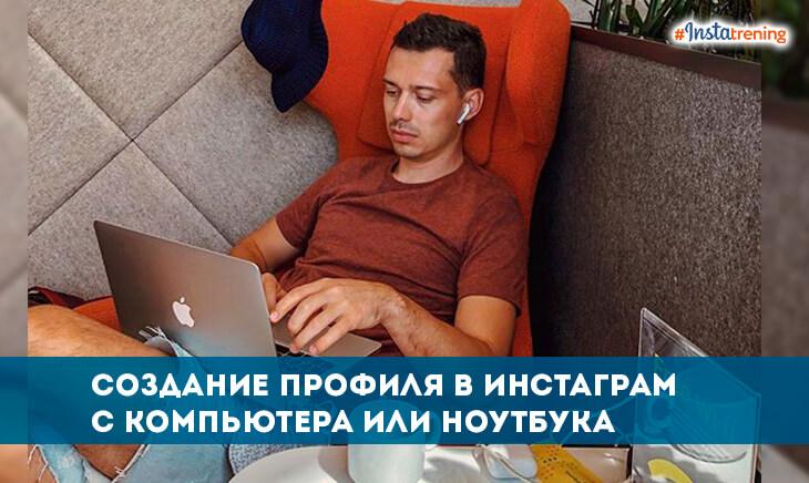создать страницу в инстаграме на компьютере