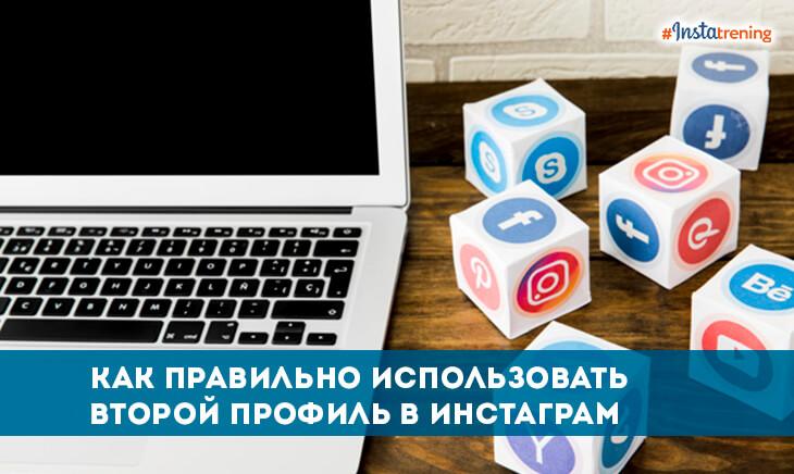 можно ли создать второй аккаунт в инстаграм