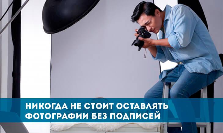 как назвать аккаунт в инстаграме для фотографа