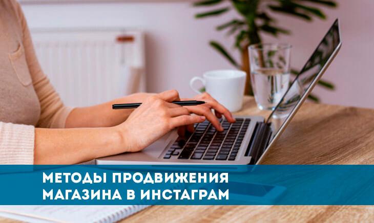как правильно открыть интернет магазин в инстаграме