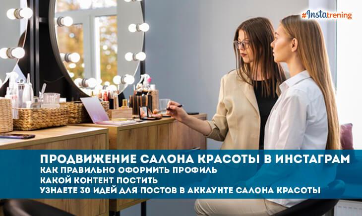 продвижение салона красоты в инстаграм