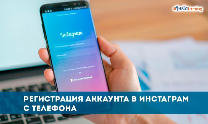создать инстаграм страницу с телефона