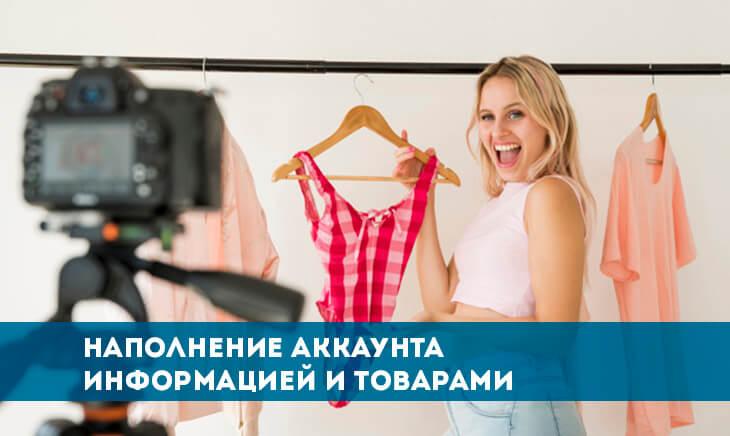 как открыть инстаграм магазин одежды с нуля