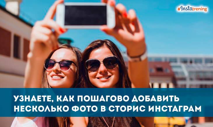 Как добавить несколько фото в сторис инстаграм