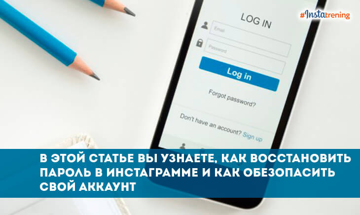 как восстановить инстаграм если забыл пароль