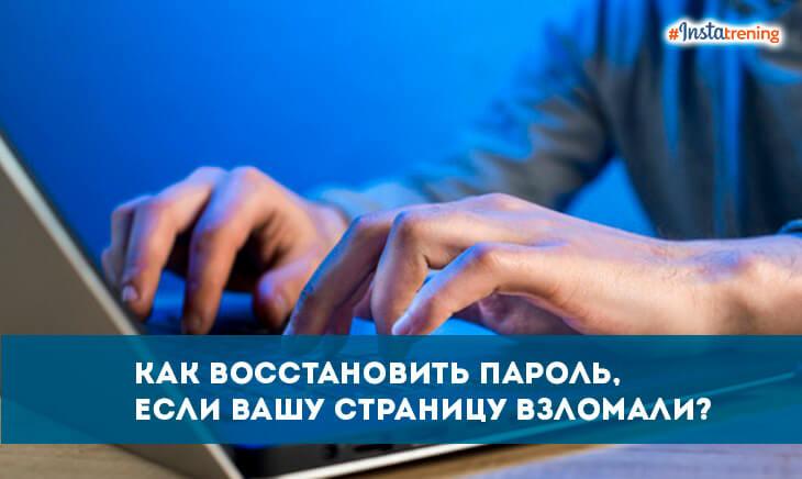 как восстановить пароль инстаграмма через номер телефона