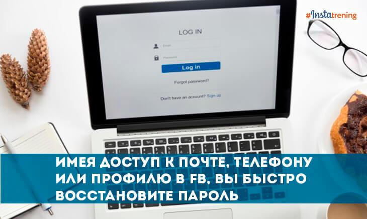 как восстановить страницу в инстаграме если забыл пароль