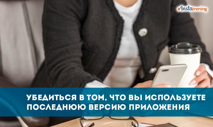 Обновить инстаграм на iphone