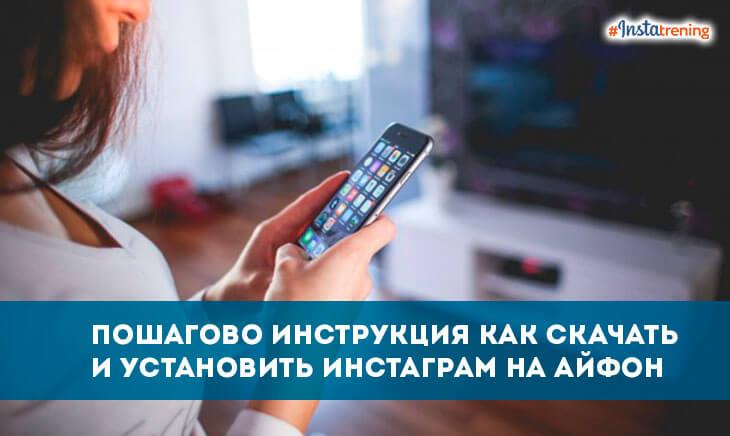 Как скачать и установить инстаграм на айфон