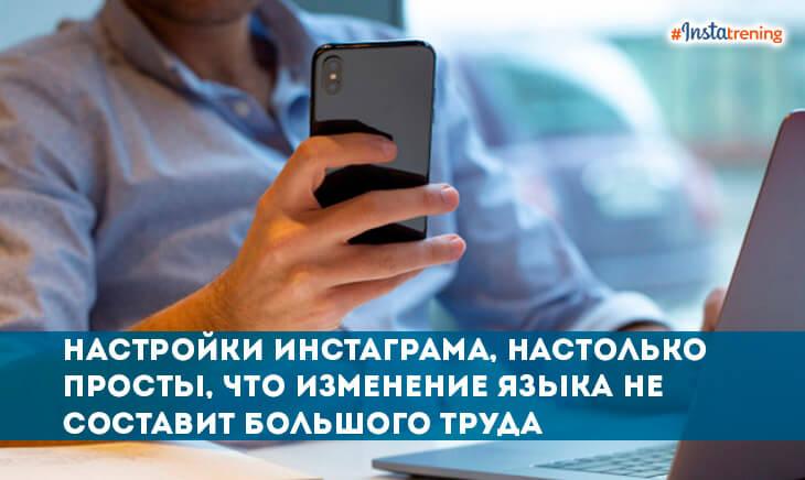 Изменить язык в Инстаграм