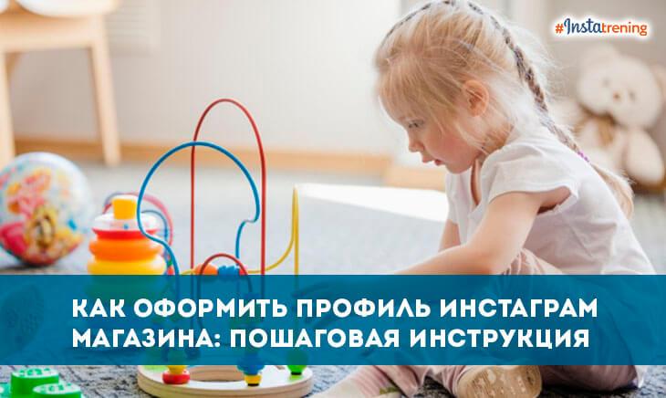 оформить профиль инсташопа игрушек