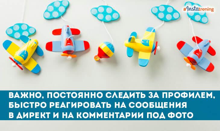 Магазин игрушек в Инстаграм