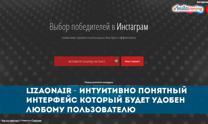 Lizaonair приложение для розыгрыша в инстаграм