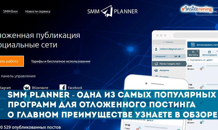 автопостинг в инстаграм бесплатно приложение
