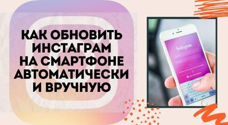 Обновить instagram на телефоне
