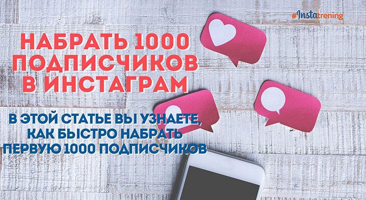 Как набрать 1000 подписчиков в инстаграм