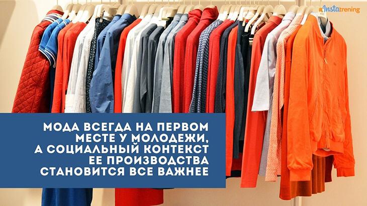 Трендовые товары для интернет-магазина инстаграм