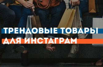 Трендовые товары для инстаграм