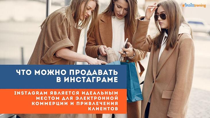 Трендовые товары для магазина инстаграм