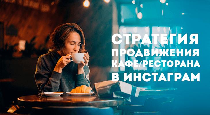 Продвижение кафе в Инстаграм